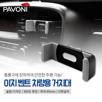파보니 (PAVONI) 이지 벤트 차량용 핸드폰 거치대 (업체별도 무료배송)
