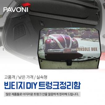 파보니 (PAVONI) 빈티지 DIY 자동차트렁크정리함 - 소 (업체별도 무료배송)