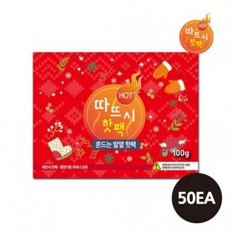 따뜨시 흔드는 핫팩 100g x 50개 (업체별도 무료배송)