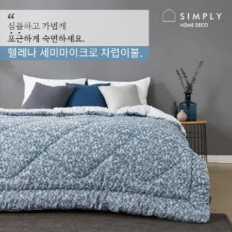 [simply home] 심플리홈 헬레나 차렵이불 S,Q (사이즈선택) (업체별도 무료배송)