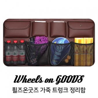 [케이엔제이] 차량용 가죽 트렁크정리함 (색상 선택) (업체별도 무료배송)