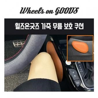 [케이엔제이] 차량용 가죽무릎보호쿠션 (색상 선택) (업체별도 무료배송)