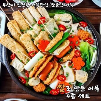 부산 쌀로 만든 글루텐프리 어묵 4종세트 (총 1.8kg) (업체별도 무료배송)