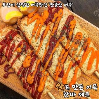 부산 쌀로 만든 글루텐프리 어묵 핫바 세트 (3가지구성 택) (업체별도 무료배송)