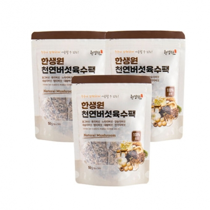 [마감세일] [한생원] 천연버섯육수팩 50g(5g*10입) x 3봉 (업체별도 무료배송)