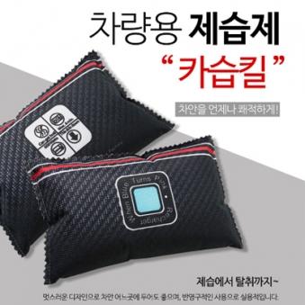 카습킬 (반영구적 차량용 제습제) (업체별도 무료배송)