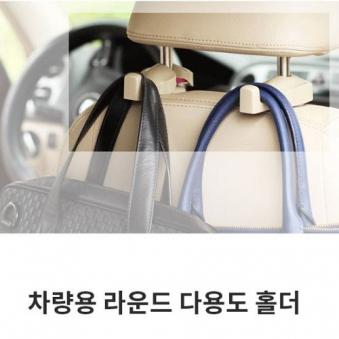 차량용 라운드 홀더 2P (업체별도 무료배송)