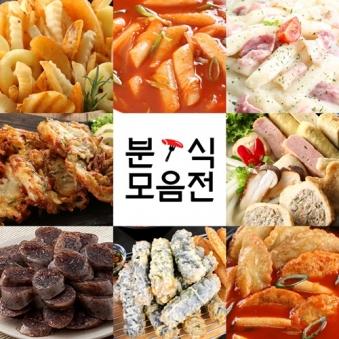 국물떡볶이 3종/분식 골라담기 (업체별도 무료배송)