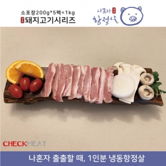 [나혼자시리즈] 혼밥용 소포장 수입산 돼지고기 냉동 항정살 200g x 5팩 (업체별도 무료배송)