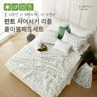 [simply home] 심플리홈 민트 시어서커 이불 S,Q 풀세트 (사이즈선택) (업체별도 무료배송)