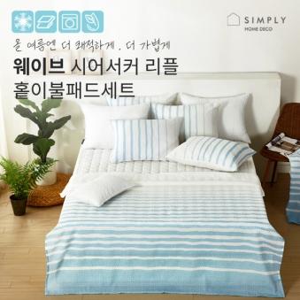 [simply home] 심플리홈 웨이브 시어서커 이불 S,Q 풀세트 (색상,사이즈선택) (업체별도 무료배송)