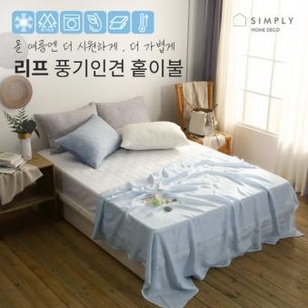 [simply home] 심플리홈 리프 풍기인견 100% 이불 S (색상선택) (업체별도 무료배송)