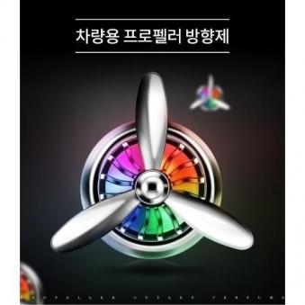 프로팰러 방향제 본품 + 기본방향제 1개 (리필향 추가구매가능) (업체별도 무료배송)