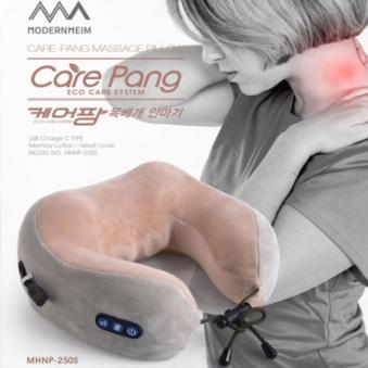[모던하임] 김오곤의 케어팡 목베개 안마기(MHNP-250S)(업체별도 무료배송)