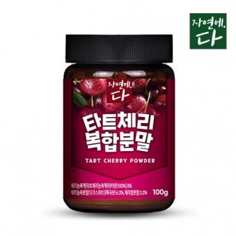 자연에다 타트체리 복합분말 100g (업체별도 무료배송)