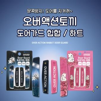 오버액션토끼 도어가드 힙합 x 3개 (업체별도 무료배송)