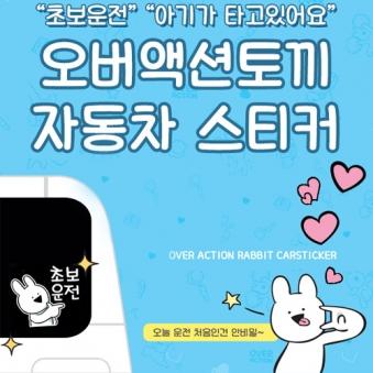오버액션토끼 차량용 스티커 x 3개 (업체별도 무료배송)