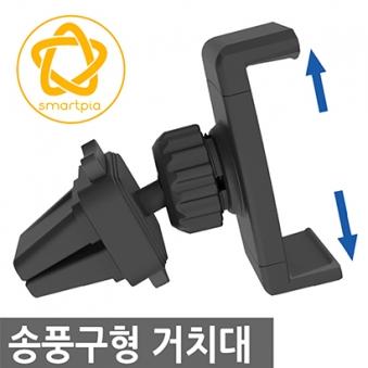 [스마트피아] 차량용 송풍구 휴대폰 거치대 (업체별도 무료배송)