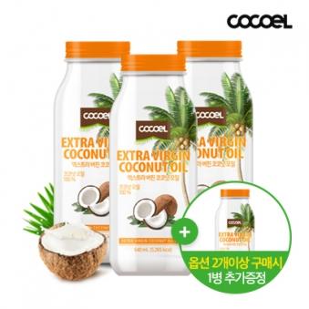 [주말특가] [코코엘] 엑스트라버진 코코넛 오일 640ml X 3병 (2세트 구매시 추가 1병 증정) (업체별도 무료배송)