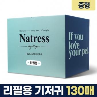 나트리스 리필용 강아지 기저귀 중형 130매 (업체별도 무료배송)