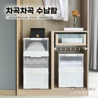 화이트 차곡차곡 수납함 x 2개 (투명/불투명) (업체별도 무료배송)