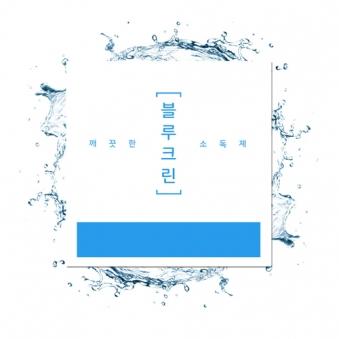 [블루크린] 살균용 미산성 차아염소산수 10L (업체별도 무료배송)