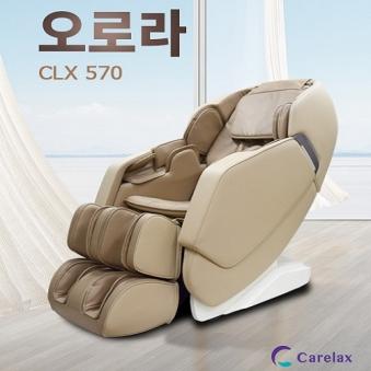 [Carelax] 프리미엄 안마의자 오로라 CLX 570 (업체별도 무료배송)
