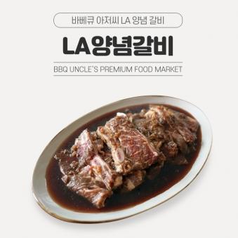[바베큐아저씨] 토종꿀이 들어간 LA양념갈비 4.5kg (업체별도 무료배송)