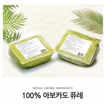 아보카도 100퍼센트 퓨레 500g X 2팩 (총 1kg) (업체별도 무료배송)