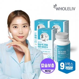 홀리브 칼슘 마그네슘 아연 비타민D 1,000mg*180정 x 3병 (9개월분) (업체별도 무료배송)